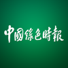 中国绿色时报