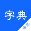 康熙字典-有声笔顺汉语字词典工具