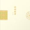 诗词格律 --- 中国古典诗词的形式规范