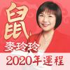 麦玲玲2020生肖运程-麦玲玲鼠年运势