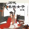 历代 名艳 女子 合集(4本简繁版)